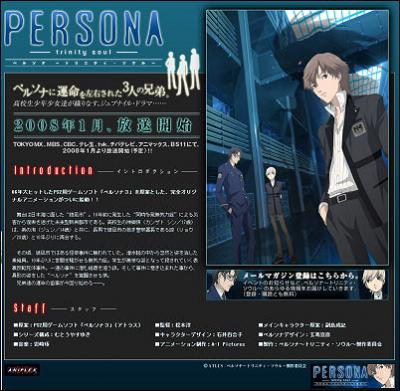 Anime recomendado: Persona: Trinity Soul