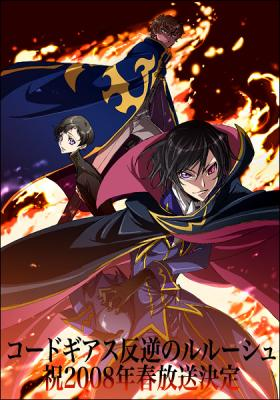 Code Geass R2: episodio 1