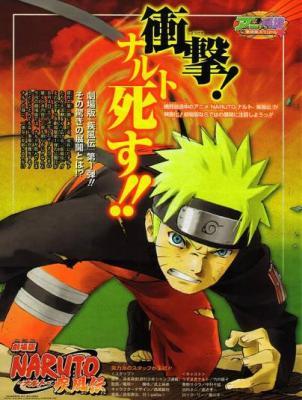 Naruto Shippuuden, la película