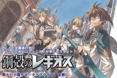 Anime recomendado: Chrome Shelled Regios